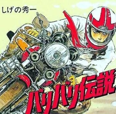 バイク漫画バリバリ伝説に登場するバイクを一覧で紹介!!