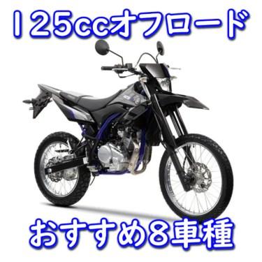 小型二輪免許で乗れる!125ccオフロードバイクのおすすめ8車種を紹介!