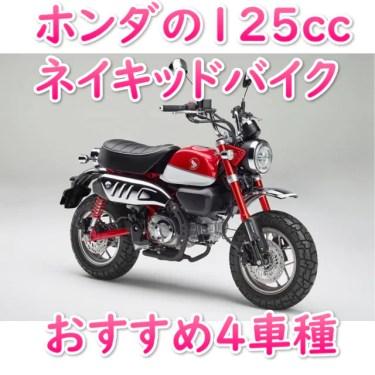 ホンダの125ccおすすめネイキッドバイク4車種を紹介!