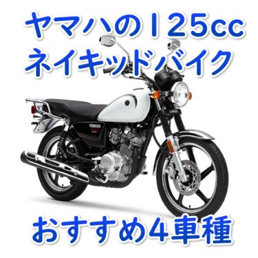 ヤマハの125ccネイキッドバイクおすすめ4車種を紹介!