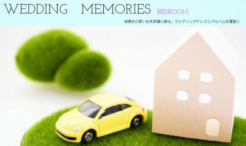 結婚式の思い出を部屋に飾る。ウェディングドレスとアルバムを寝室に