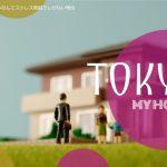 東京で家を買うなんてストレス地獄でしかない理由