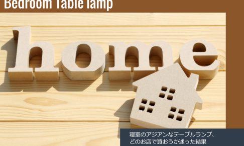 寝室のアジアンなテーブルランプ、どのお店で買おうか迷った結果