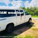 グアムの天気予報はあてにならない!毎日晴れたという事実