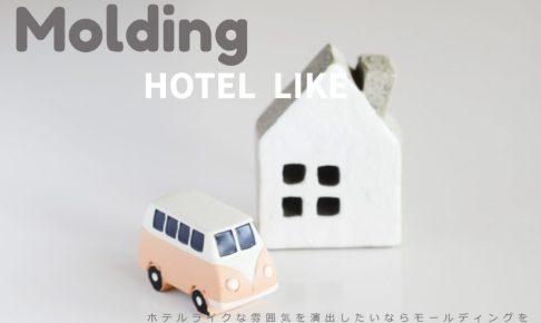 ホテルライクな雰囲気を演出したいならモールディングを