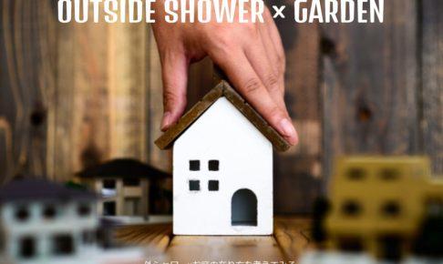 外シャワー×お庭の在り方を考えてみる