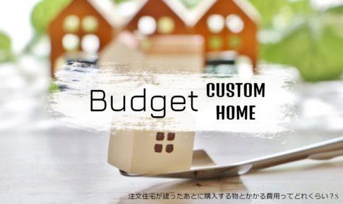 注文住宅が建ったあとに購入する物とかかる費用ってどれくらい?