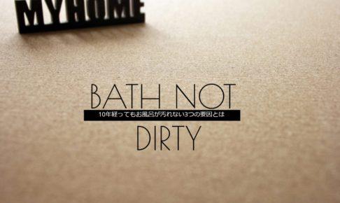10年経ってもお風呂が汚れない3つの要因とは