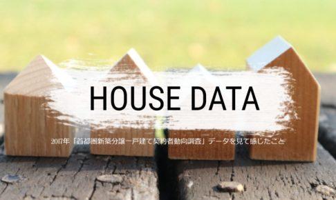 2017年「首都圏新築分譲一戸建て契約者動向調査」データを見て感じたこと