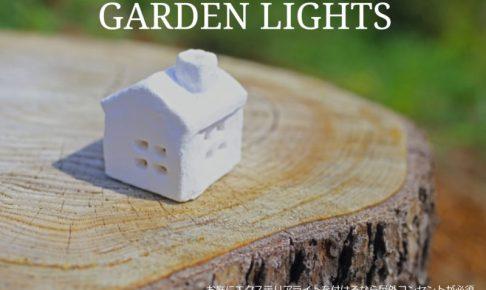 お庭にエクステリアライトを付けるなら屋外コンセントが必須