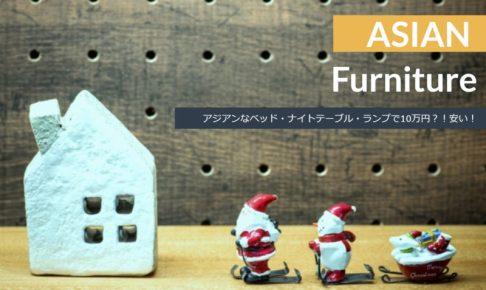 アジアンなベッド・ナイトテーブル・ランプで10万円?!安い!