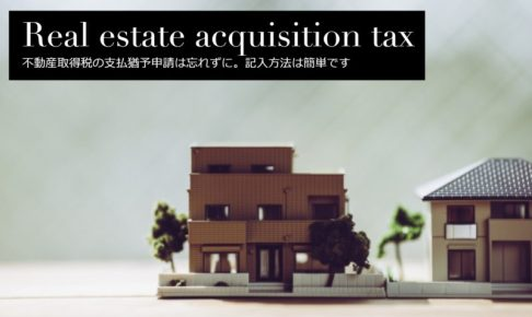 不動産取得税の支払猶予申請は忘れずに。記入方法は簡単です