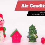 おしゃれなエアコンなら「三菱電機」さんで決まりでしょ!