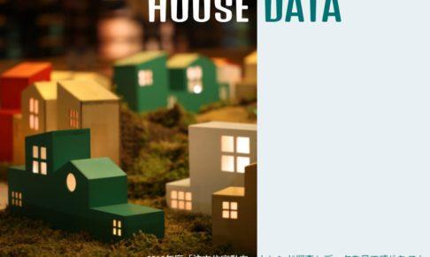 2018年度「注文住宅動向・トレンド調査」データを見て感じたこと