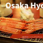 大阪から兵庫へ。2泊3日カニ+インテリアショールームまわり旅行