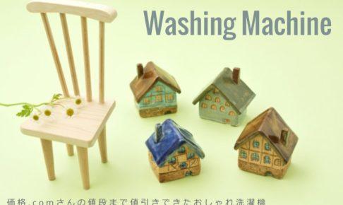 価格.comさんの値段まで値引きできたおしゃれ洗濯機