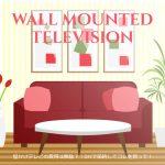 壁かけテレビの費用は無駄?!DIYで節約してコレを買って!