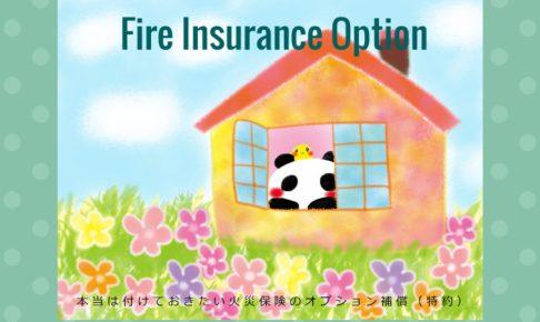 本当は付けておきたい火災保険のオプション補償(特約)