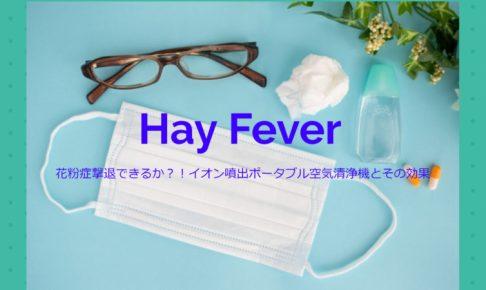 花粉症撃退できるか?!イオン噴出ポータブル空気清浄機とその効果