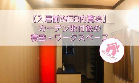 【入居前WEB内覧会】カーテン取付後の寝室とワースペース