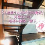 【入居後1ヵ月WEB内覧会】外壁沿いの明るい階段・廊下