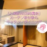 【入居前WEB内覧会】カーテン取付後のキッチン・ダイニング