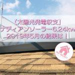 【太陽光発電収支】カナディアンソーラー6.24kwの2019年5月の結果は!