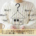【質問回答】ローコスト住宅の快適性はどうですか?やっぱり夏は暑い(冬は寒い)ですか?