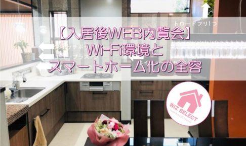 【入居後WEB内覧会】Wi-Fi環境とスマートホーム化の全容