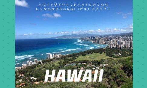 ハワイでダイヤモンドヘッドに行くならレンタルサイクルbiki(ビキ)でどう?!