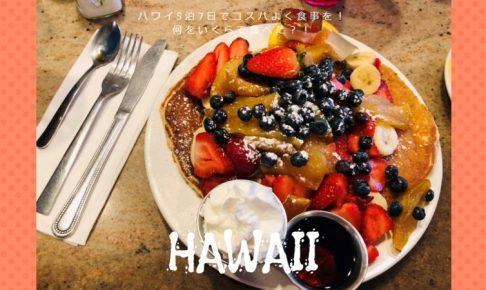 ハワイ5泊7日でコスパよく食事を!何をいくらで食べた?!