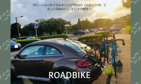 ザビートル×サイクルキャリアTERZO(テルッツオ)でもっと自由なロードバイク旅を!