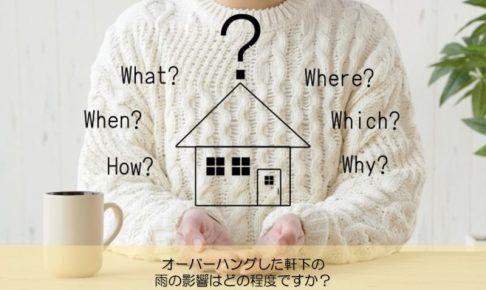【質問回答】オーバーハングした軒下の雨の影響はどの程度ですか?