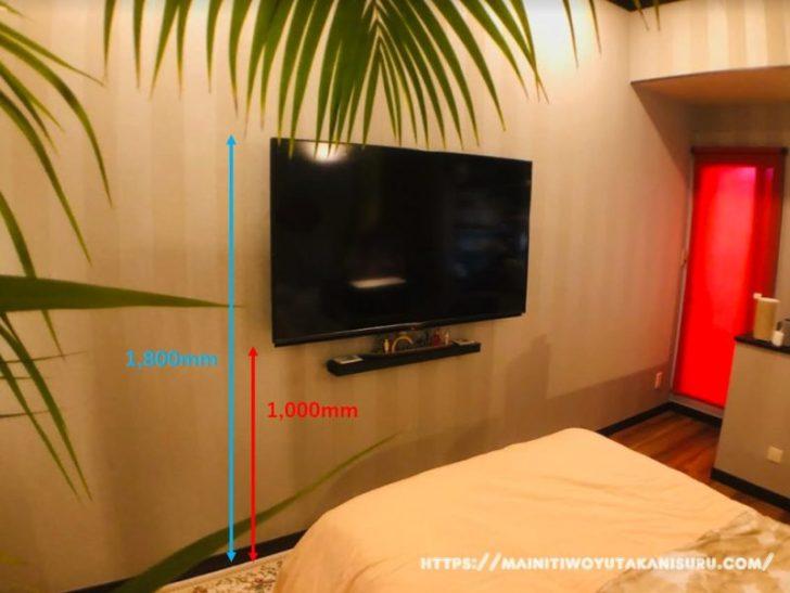 寝室60インチ壁掛けテレビの取付位置(高さ)