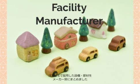 注文住宅で採用した設備・部材をメーカー別にまとめました