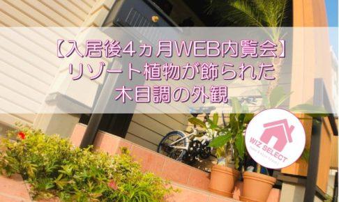 【入居後4ヵ月WEB内覧会】リゾート植物が飾られた木目調の外観