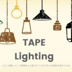 ライン照明=テープ照明をどう使うか?入れれそうな場所を考えてみる