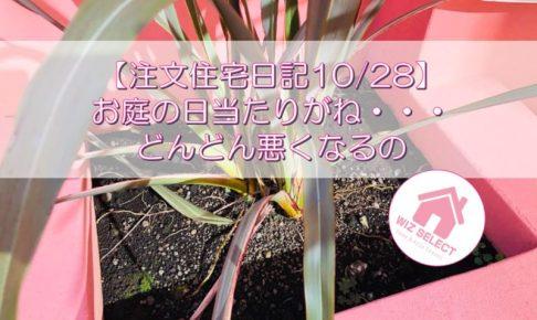 【注文住宅日記10/28】お庭の日当たりがね・・・どんどん悪くなるの