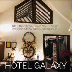 長野・車山のホテル「ギャラクシー」さんは、注文住宅の参考になるおしゃれホテルでした!