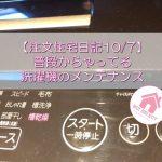 【注文住宅日記10/7】普段からやってる洗濯機のメンテナンス