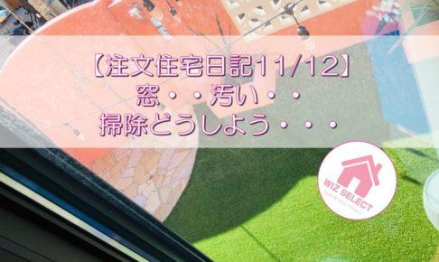 【注文住宅日記11/12】窓・・汚い・・掃除どうしよう・・・