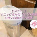 【レビュー】パナソニックさんの「生ごみ処理機」の使い心地とその効果