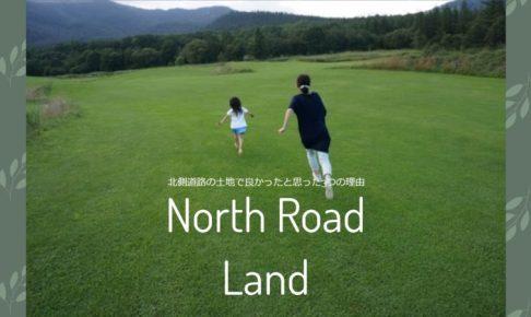 北側道路の土地で良かったと思った3つの理由