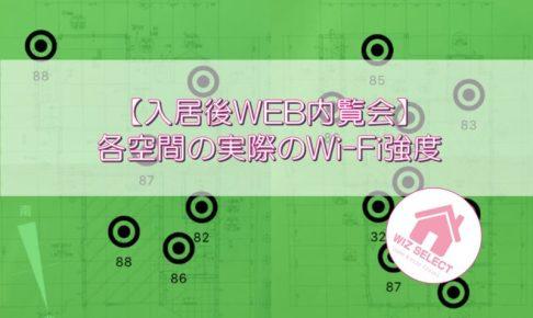 【入居後WEB内覧会】各空間の実際のWi-Fi強度