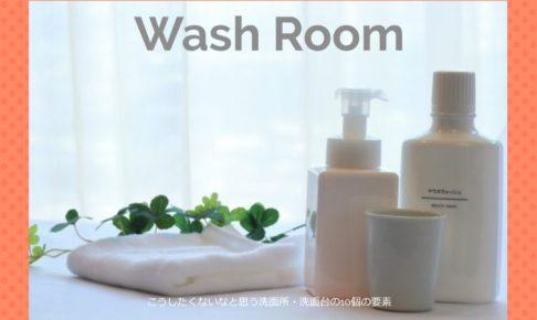 こうしたくないなと思う洗面所・洗面台の10個の要素