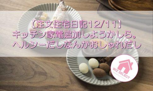 【注文住宅日記12/11】キッチン家電追加しようかしら。ヘルシーだしなんかおしゃれだし