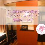 【入居後WEB内覧会】リビング・キッチン・寝室のニッチ