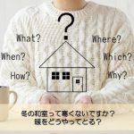 【質問回答】冬の和室って寒くないですか?暖をどうやってとる?