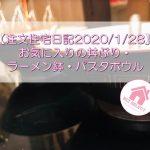 【注文住宅日記2020/1/28】お気に入りの丼ぶり・ラーメン鉢・パスタボウル