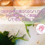 【注文住宅日記2020/1/30】夫に気持ちよく料理をしてもらうには?!
